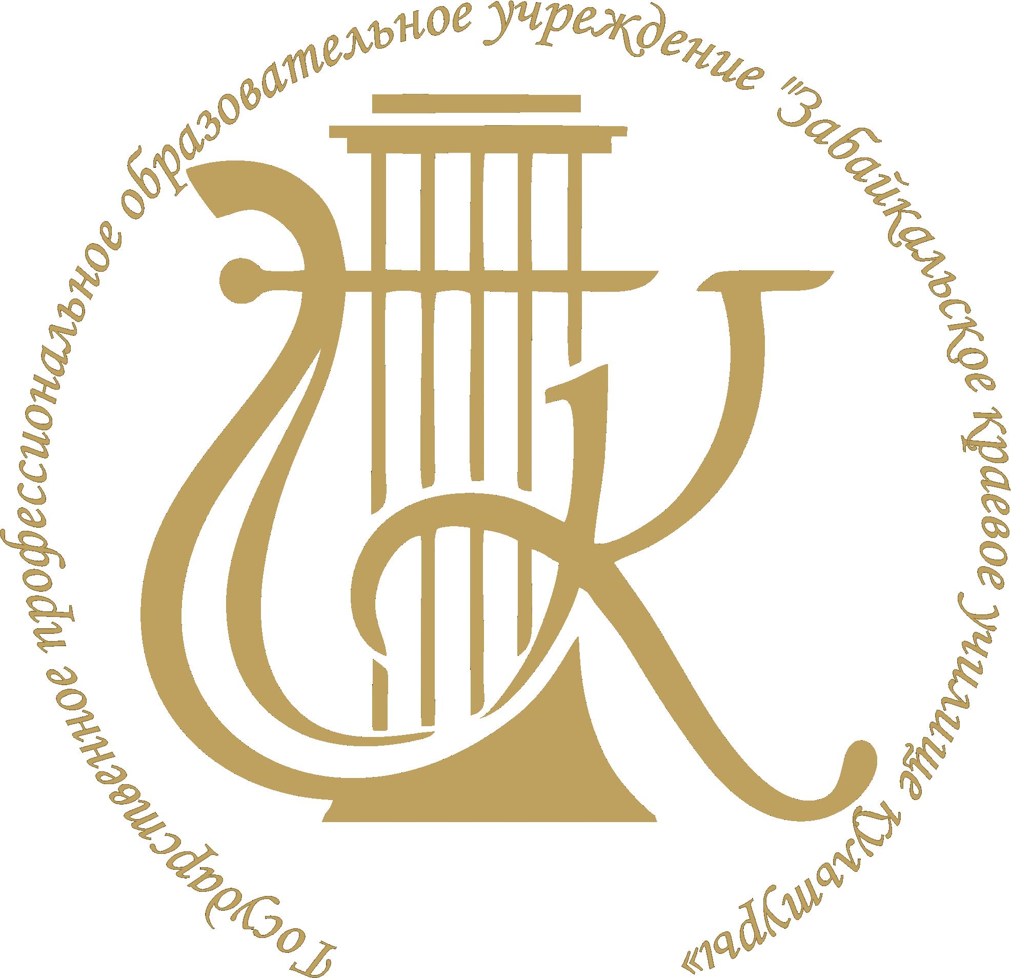 Забайкальское краевое училище культуры